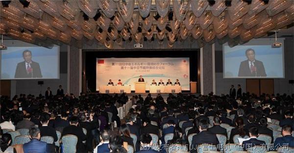 """中日节能环保综合论坛签署23个项目 富士电机贡献""""绿色能量"""""""