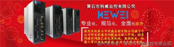 科威新款产品KS2系列通用伺服上线