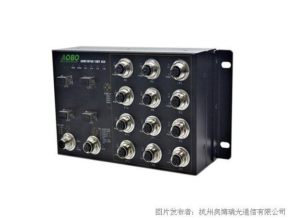 AOBO 9016 二层千兆网管型EN50155工业以太网交换机