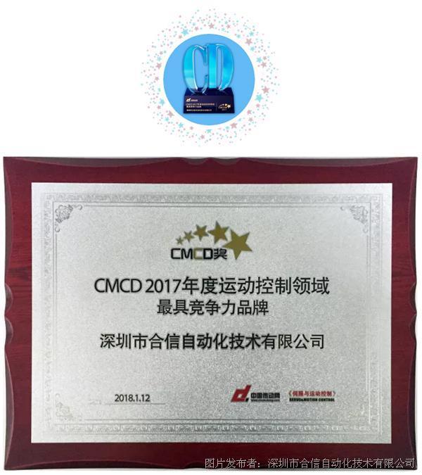 """【奖项】合信荣获2017年度运动控制领域""""最具竞争力品牌"""""""
