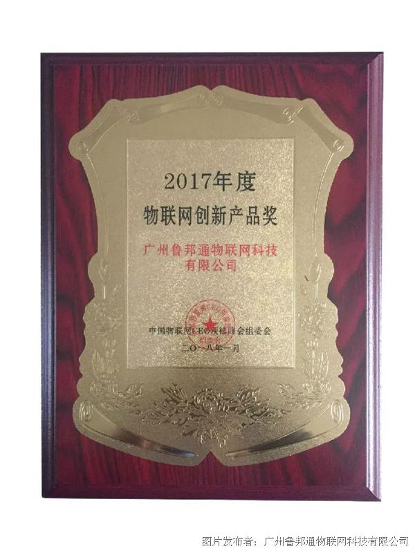 """鲁邦通荣获""""2017年度物联网创新产品奖"""""""