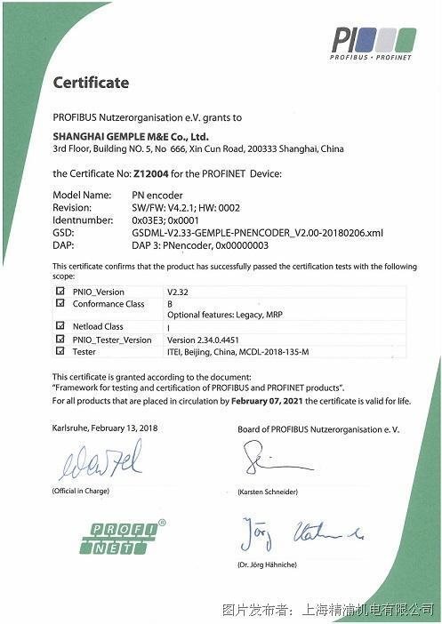 上海精浦通过PI协会PROFINET编码器认证