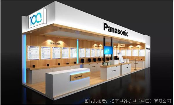 3月8日,松下亮相上海新国际博览中心,约吗?