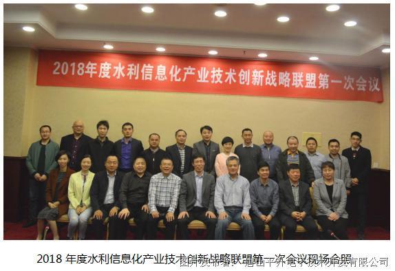 公司应邀参加2018年度水利信息化产业联盟会议
