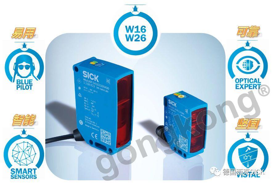 新一代光电传感器展翅高飞—— W16/26 联合上市