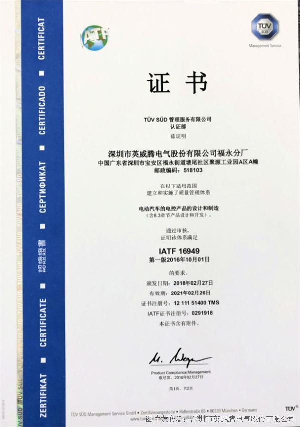 英威腾电驱公司通过IATF16949:2016标准换证审核