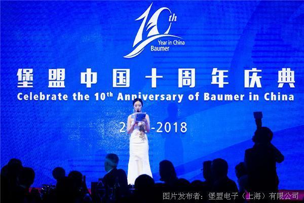 堡盟中国:十年风雨历程,赢创行业未来