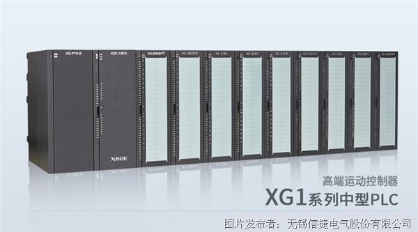 信捷重磅推出XG1系列高端运动控制器