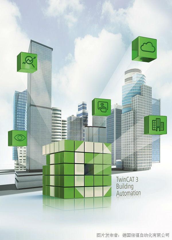 TwinCAT 3 楼宇自动化:新一代楼宇控制软件