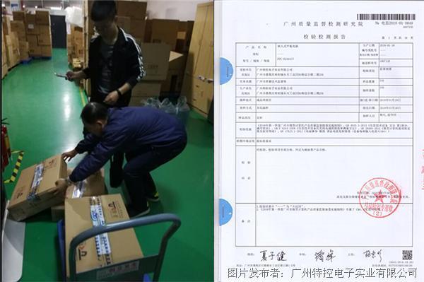 我司产品经广州质量监督检测研究院检验均为合格