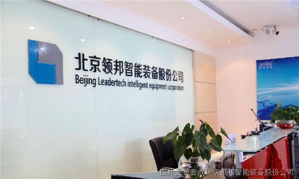 助力客户发展,北京领邦公司推出设备分期付款销售新模式