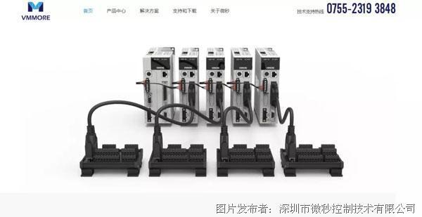 微秒控制技术全新官方网站正式上线