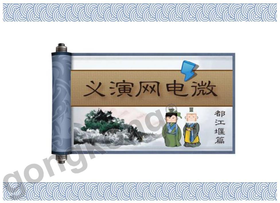 微电网演义(三)——削峰填谷