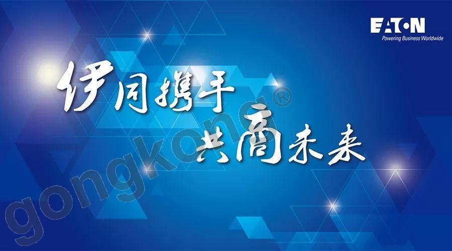伊顿携手中国工商银行开展机房创新技术交流会