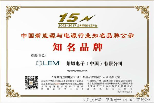 莱姆电子荣获北京电源行业协会知名品牌奖