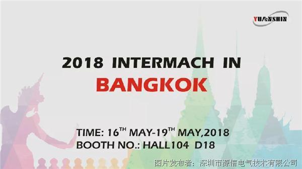 源信动态----2018曼谷工业展