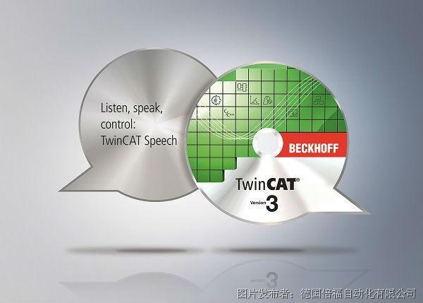 """TwinCAT,开始查询!"""