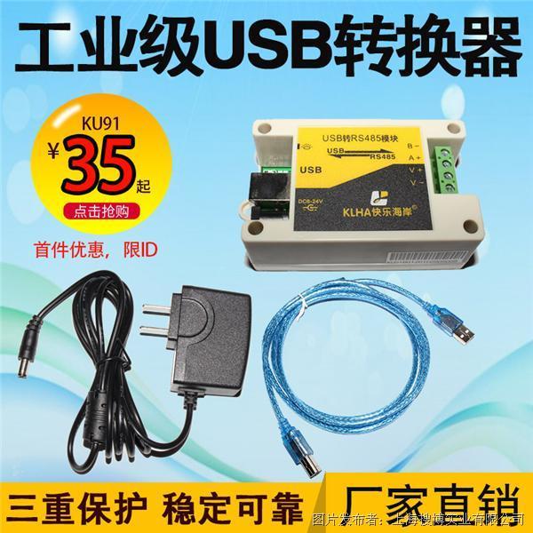 35元让电脑usb可接RS485产品