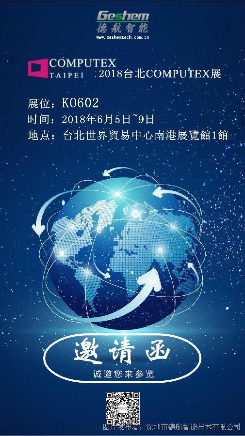 深圳市德航智能技术有限公司与您相约COMPUTEX TAIPEI, 2018