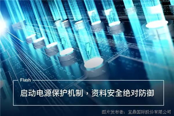 启动电源保护机制,资料安全绝对防御