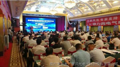新风光亮相第三届全国石油和化工电气技术大会