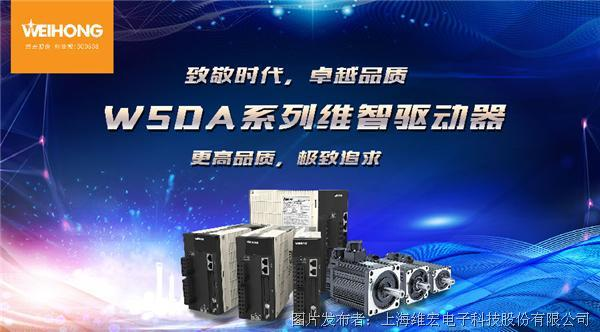 確認過眼神 維宏股份WSDA系列維智驅動器性能更佳