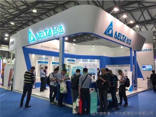 台达盛装亮相2018国际太阳能光伏与智慧能源(上海)展览会