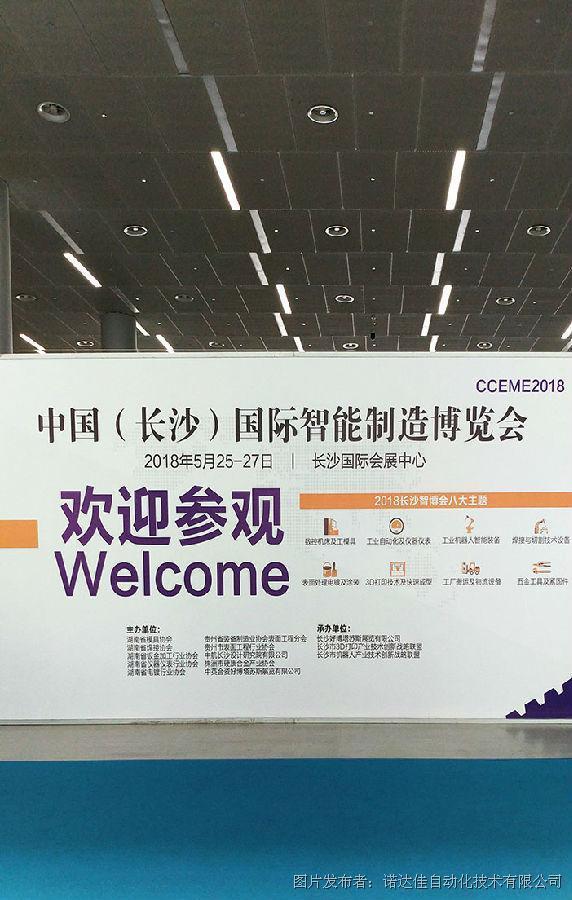 诺达佳长沙国际智能制造博览会圆满闭幕