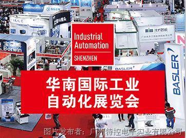 2018华南国际工业自动化展 广州特控与您不见不散