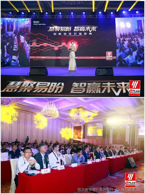 EPLAN软件:引领高效工程设计 助力中国智能制造