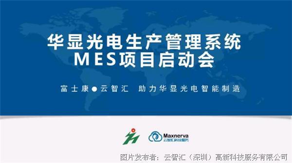 云智汇·华显光电MES项目启动