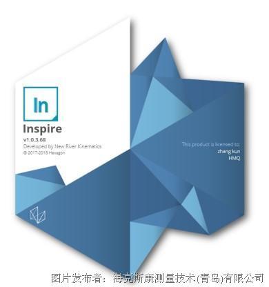 海克斯康重磅推出新一代全能型便携式测量软件INSPIRE