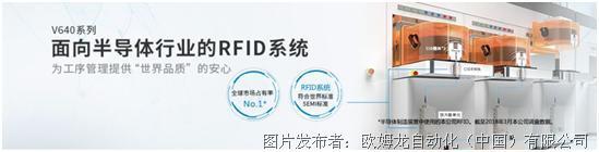 【RFID系统 V640系列】新品发布,为半导体行业的工序管理,提供世界级的品质