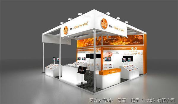【展会预告】易福门邀您莅临2018 AHTE上海展