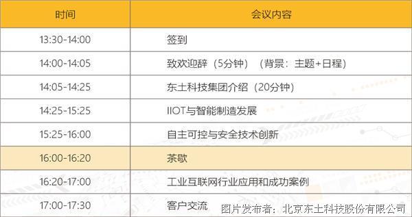 智能制造 | 东土科技助力中国智能制造2018研讨会