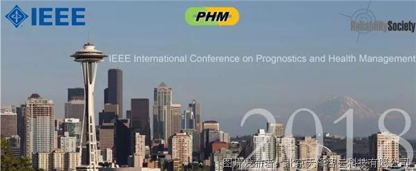 天泽智云出席IEEE PHM2018国际大会