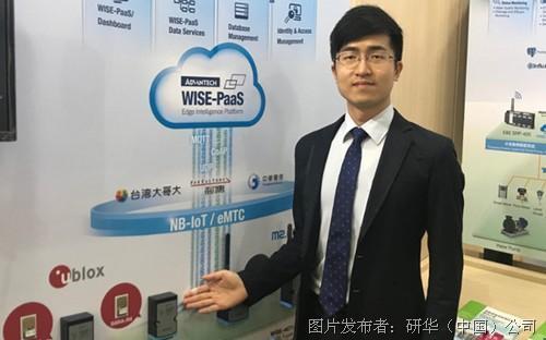 结合WISE-PaaS云服务  研华NB-IoT感知终端实时上线