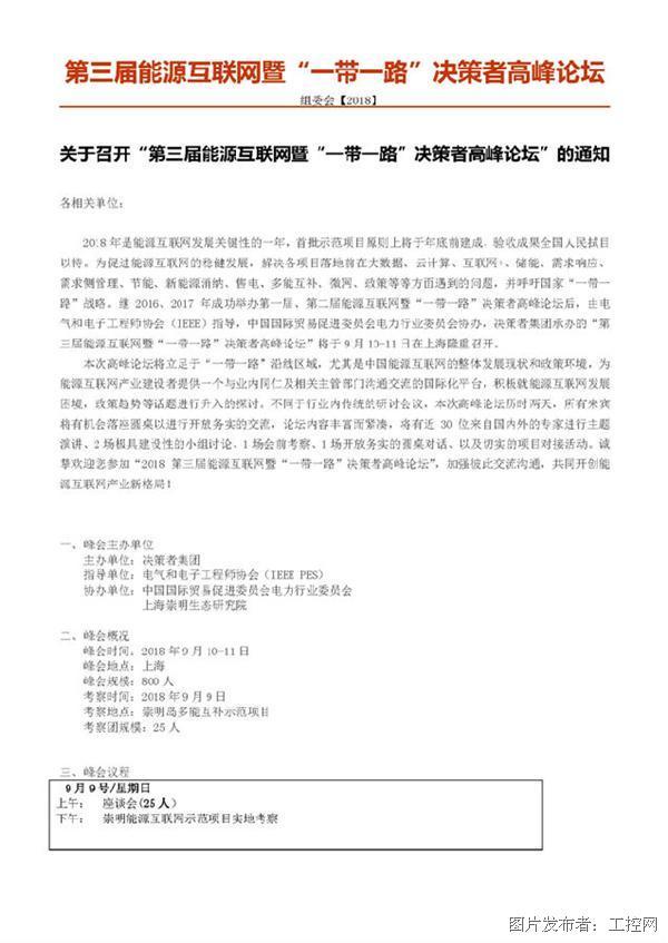 2018第三届能源互联网暨一带一路决策者高峰论坛(EIS)9月将在上海举行