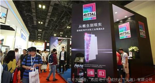 """威图刷新""""智能制造""""新高度——记威图参加2018中国(北京)国际工业智能 及动力传动与自动化展览会"""