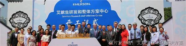 艾默生在苏州建立新研发与整体方案中心,强化对中国空调暖通与制冷行业客户支持