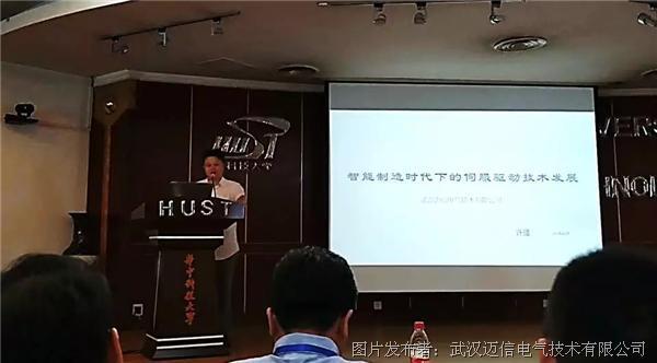 迈信电气许强博士受邀参加IEEE Industry applications society(IAS)武汉分会年会