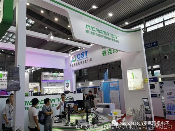 麦克玛视2018年Vision China机器视觉展完美落幕,相约2018年EeIE中国智能装备展