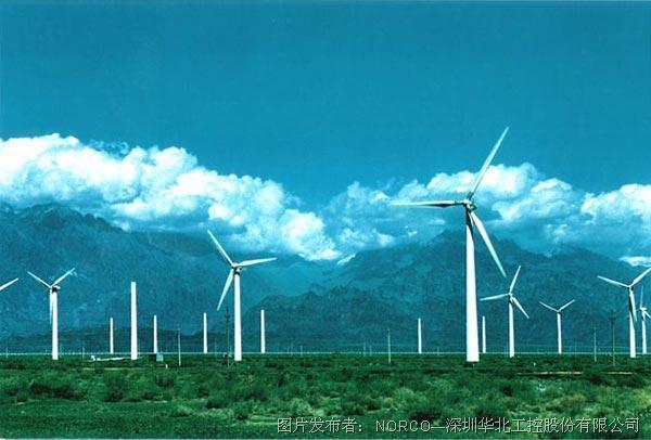 """华北工控第三代""""冰翅""""产品助力风力发电场控制系统"""