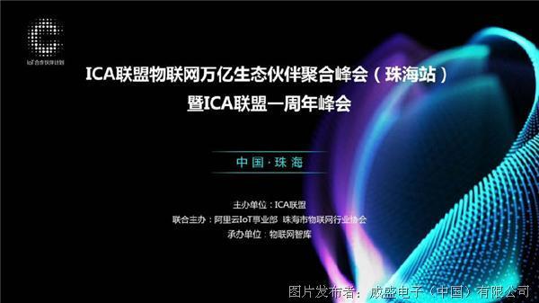 威盛电子获授阿里云IoT智能制造优质合作伙伴