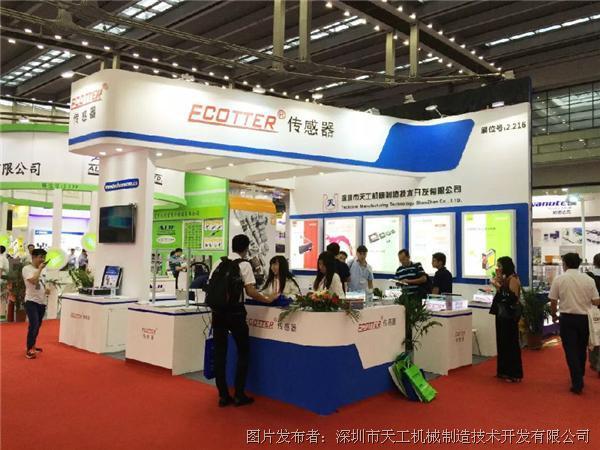 【品牌动态】ECOTTER 在华南自动化展的展出取出圆满成功