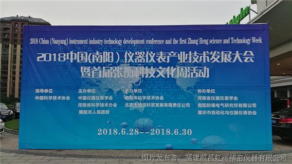 虹润仪表应邀出席2018年中国(南阳)仪器仪表产业技术大会 暨首届张衡科技文化周