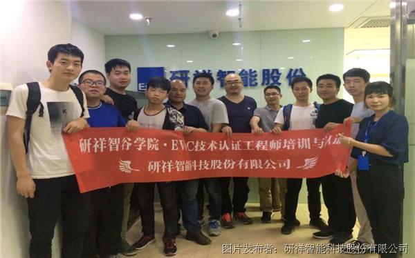 研祥智谷学院第5期技术工程师培训与认证圆满结束