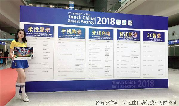 深圳第三届国际智能制造机器视觉暨手机3C智能化展圆满闭幕