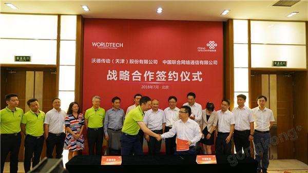 沃德传动与中国联通战略签约,构建中国版工业互联网版图