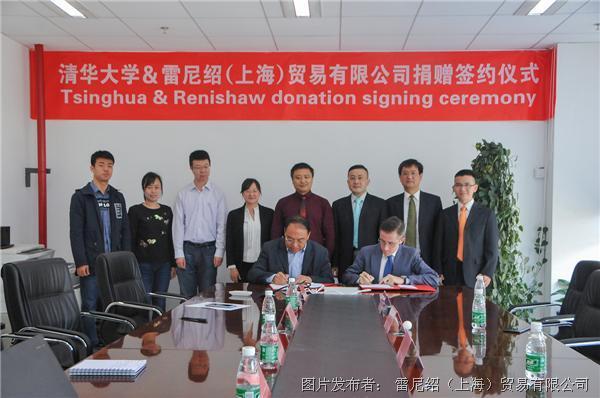 """雷尼绍与清华大学工程训练中心建立""""数字化生产与测量中心"""""""